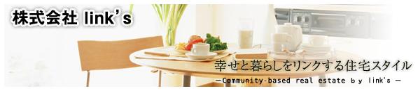 株式会社link's,不動産、神奈川県