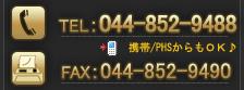 電話番号:044-852-9488,お問合せ