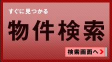 物件検索,神奈川県,川崎市,高津区